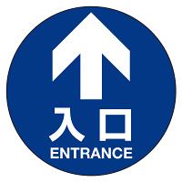 フロアシート 糊付丸形 Φ30cm 「矢印・入口」床面滑り止め加工ラミネート仕様  Aタイプ
