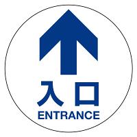 フロアシート 糊付丸形 Φ30cm 「矢印・入口」床面滑り止め加工ラミネート仕様  Dタイプ
