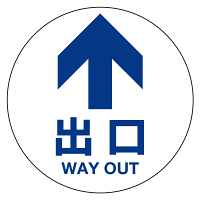 フロアシート 糊付「矢印・出口」床面滑り止め加工ラミネート仕様  青文字/白地 丸形(Φ30cm)