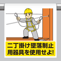 ワンタッチ取付標識 二丁掛け墜落制止用器具を・・