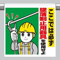 ワンタッチ取付標識 ここでは必ず墜落制止用器具を使用せよ