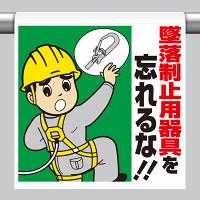 ワンタッチ取付標識 墜落制止用器具を忘れるな!!