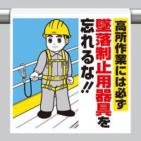 ワンタッチ取付標識 高所作業には必ず墜落制止用器具