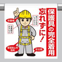 ワンタッチ取付標識 保護具の完全着用を忘れずに!(墜落制止用器具)