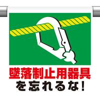 ワンタッチ取付標識 墜落制止用器具を忘れるな!