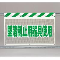 風抜けメッシュ標識(ガードシート)墜落制止用器具使用
