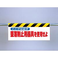 ワンタッチ取付標識(反射印刷)ここでは必ず墜落制止用器具を使用せよ
