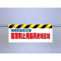 ワンタッチ取付標識(反射印刷)ここから先は墜落制止用器具使用区域