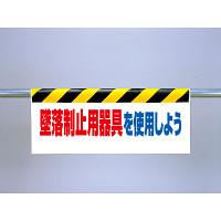 ワンタッチ取付標識(反射印刷)墜落制止用器具を使用しよう
