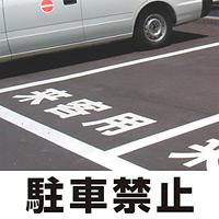 道路表示シート 「駐車禁止」 白ゴム 300角 (835-019W)
