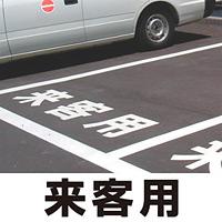道路表示シート 「来客用」 白ゴム 300角 (835-020W)