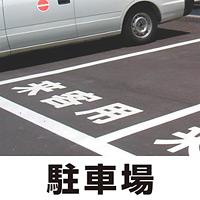 道路表示シート 「駐車場」 白ゴム 300角 (835-026W)