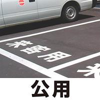 道路表示シート 「公用」 白ゴム 300角 (835-027W)