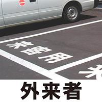 道路表示シート 「外来者」 白ゴム 300角 (835-029W)