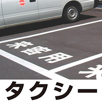 道路表示シート 「タクシー」 白ゴム 300角 (835-030W)