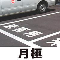 道路表示シート 「月極」 白ゴム 300角 (835-031W)
