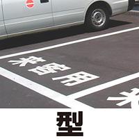 道路表示シート 「型」 白ゴム 300角 (835-032W)