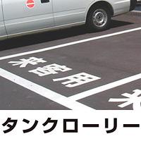 道路表示シート 「タンクローリー」 白ゴム 300角 (835-033W)