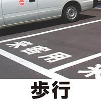 道路表示シート 「歩行」 白ゴム 300角 (835-034W)