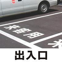 道路表示シート 「出入口」 白ゴム 300角 (835-035W)