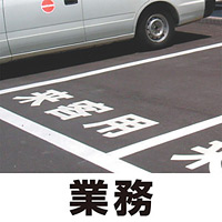 道路表示シート 「業務」 白ゴム 300角 (835-036W)