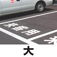 道路表示シート 「大」 白ゴム 300角 (835-038W)