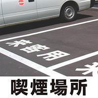 道路表示シート 「喫煙場所」 白ゴム 300角 (835-040W)