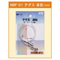 テグス 自在 φ1.3mm (1m) (NBF-01)