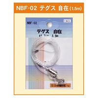 テグス 自在 φ1.3mm (1.5m) (NBF-02)