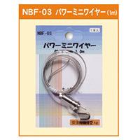 パワーミニワイヤー 自在 φ1mm (1.0m) (NBF-03)