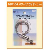 パワーミニワイヤー 自在 φ1mm (1.5m) (NBF-04)