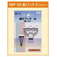 鉄Xフック 大 3本針 シルバー (NBF-08)