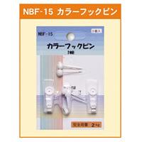 カラーフックピン 1本針 (NBF-15)