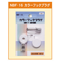 カラーフックプラグ (石膏ボード・合板中空壁用) (NBF-16)