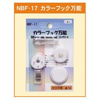 カラーフック万能 (石膏ボード・合板・モルタル・木壁・コンクリート用) (NBF-17)