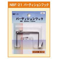 パーティションフック 自在 (20mm~70mm) (NBF-21)