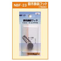 額吊飾鋲フック 15mm カールプラグ付 (NBF-23)