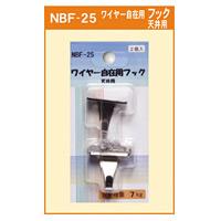 ワイヤー自在用 フック (天井用) (NBF-25)