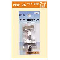 ワイヤー自在用 フック (回縁用) (NBF-26)