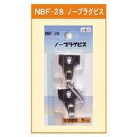 ノープラグビス (NBF-28)