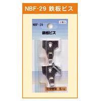 鉄板ビス (NBF-29)