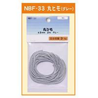 丸ヒモ φ2mm (2m) グレー (NBF-33)