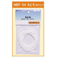 丸ヒモ φ2mm (2m) ホワイト (NBF-34)