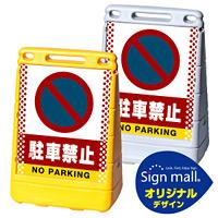 バリアポップサイン ドット柄 駐車禁止 (駐車禁止マーク) SMオリジナルデザイン イエロー (片面) 通常出力