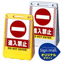 バリアポップサイン ドット柄 進入禁止 SMオリジナルデザイン イエロー (片面) 通常出力