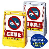 バリアポップサイン ドット柄 駐車禁止 (車マーク) SMオリジナルデザイン イエロー (片面) 通常出力