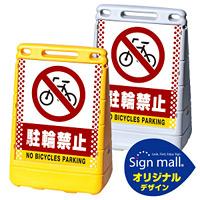 バリアポップサイン ドット柄 駐輪禁止 SMオリジナルデザイン イエロー (片面) 通常出力