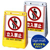 バリアポップサイン ドット柄 立入禁止 SMオリジナルデザイン イエロー (片面) 通常出力