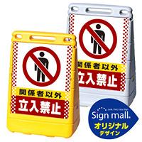バリアポップサイン ドット柄 関係者以外立入禁止 SMオリジナルデザイン イエロー (片面) 通常出力