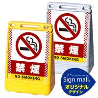バリアポップサイン ドット柄 禁煙 SMオリジナルデザイン イエロー (片面) 通常出力
